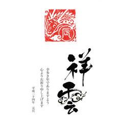祥雲 年賀状素材集『上撰 美麗年賀状』掲載 年賀状デザイン 手彫りの龍の印