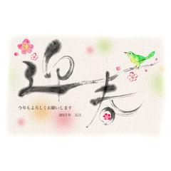 迎春(梅と鶯)年賀状素材集『上撰 美麗年賀状』掲載 年賀状デザイン 梅と鶯のイラスト