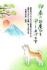 戌年年賀状デザイン 犬と富士山と日の出のイラスト