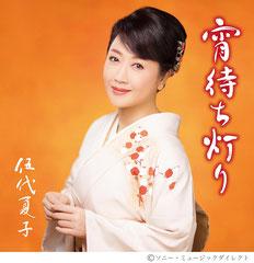 『宵待ち灯り』伍代夏子 演歌CDタイトル筆文字デザイン