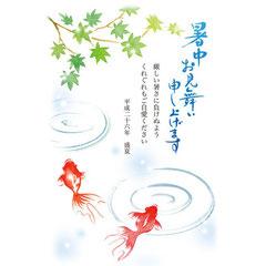 年賀状素材DVD-ROM『筆まめ』収録作品 暑中見舞いデザイン 金魚のイラスト