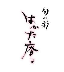 筆文字ロゴ 』旬の彩 はかた庵』