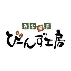 筆文字アート・筆文字ロゴ『びーんず工房』