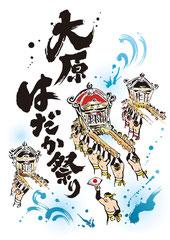 いすみ市『大原はだか祭り』ポスタータイトル筆文字・イラスト制作