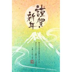 年賀状素材集『上撰 美麗年賀状』掲載 年賀状デザイン 日の出と富士山のイラスト