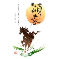 頌春 年賀状素材集『上撰 美麗年賀状』掲載 年賀状デザイン 駆ける馬のイラスト