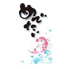 めでたい 年賀状素材集『上撰 美麗年賀状』掲載 年賀状デザイン 鯛と波しぶきのイラスト