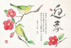 年賀状素材集『和の趣 2016』掲載 年賀状デザイン 椿と鶯のイラスト