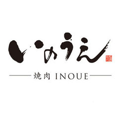 焼肉いのうえ様 筆文字店舗ロゴ
