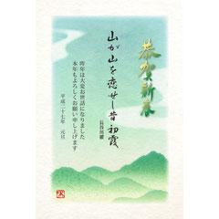 年賀状素材集『俳句 短歌で和の年賀状』年賀状デザイン 山並みのイラスト