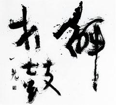 解打鼓   Zen word-kaitaku 70×70