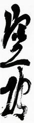 空 破   Zen word-kuha 140×36