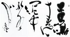 木馬嘶春風 泥牛吼水月  Zen word-mokuba… 70×140