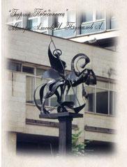 """кованая скульптура """"Георгий Победоносец"""" Дипломная работа Алисова Игоря и Плуталова Александра."""