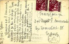 73 - Трѣвна.  Стара улица   1940  (б)