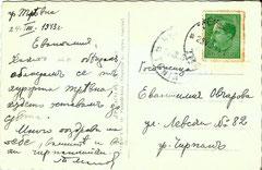 Трѣвна. Къщата на революционера Ангелъ Кънчевъ  1938  (1б)
