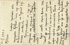 10 - Трѣвна  Общъ изгледъ.  1935  (а)