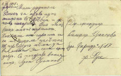 7 - Трѣвна  Площада съ паметника на воиводата кап. Никола (б)