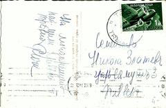 71 - Трѣвна.  Пейзажъ край реката  1939  (б)
