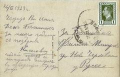 13 - Изъ курорта Трѣвна  1929  (b)