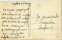 """44 - Трѣвна.  Вила """"Блѣнъ""""  1932  (б)"""