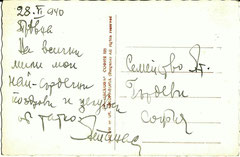 60 - Трѣвна.  Кѫщата на революционера Ангелъ Кънчевъ.  193.  (б)