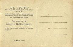 "Фабрика ""СВ. ГЕОРГИ"" - Трѣвна.   (1б)"
