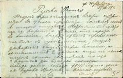 Трѣвна.  Паметника на П. Р. Славейковъ  1935  (б)
