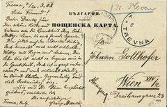Споменъ отъ гр. Трѣвна   Souvenir de Trevna (Bulgarie)  9031  (б)