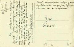 40 - Изъ курорта Трѣвна  1934  (б)