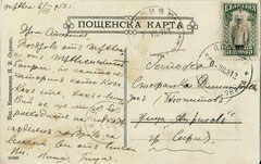 Трѣвна -  - Trewna.  15549 (1б)