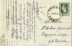 42 - Край долната часть на гр. Трѣвна.  1930  (б)