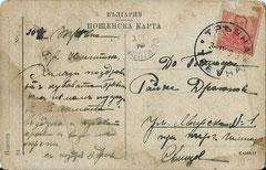 Гара - Трѣвна  К 418517 (б)