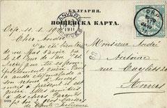 Споменъ отъ гр. Трѣвна  Souvenir de Trevna (Bulgarie)  10272  (б)