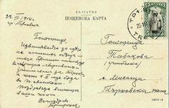 Пейсажъ изъ Трѣвна.  D9578 12  (б)