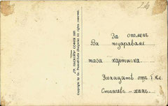 60 - Трѣвна.  Кѫщата на революционера Ангелъ Кънчевъ.  1938  (б)