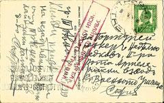 53 - Трѣвна.  Паметника на П.Р. Славйковъ  1938  (б)
