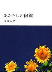 「新しい図鑑」長薗安浩 ゴブリン書房 2008年6月
