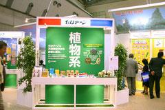 2004年「第15回 国際 文具・紙製品展 ISOT 2004」 東京ビッグサイト/ニチバンブース