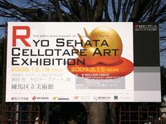 2008年 練馬区立美術館「セロテープ誕生60周年記念 瀬畑 亮 セロテープアート®展」