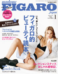 FIGARO JAPAN 1