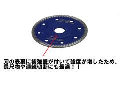 NEW 石井セラシャープX 105x1.2x20