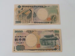 2013/10/13  これは懐かしい! 2千円札です!!