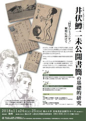 井伏鱒二生誕120年記念シンポジウム/挿入イラスト・チラシデザイン(2018)