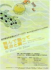 宮沢賢治学会セミナー/イラスト&ポスターデザイン(2006)