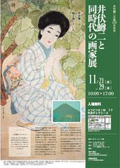 井伏鱒二生誕120年記念 絵画展/チラシデザイン(2018)