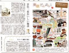 東京どんぶらこ 新宿 南口 Newoman イラストマップ