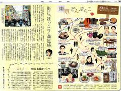 東京どんぶらこ 武蔵小山イラストマップ