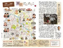 東京どんぶらこ 板橋加賀イラストマップ