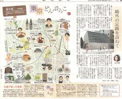 東京どんぶらこ 団子坂イラストマップ